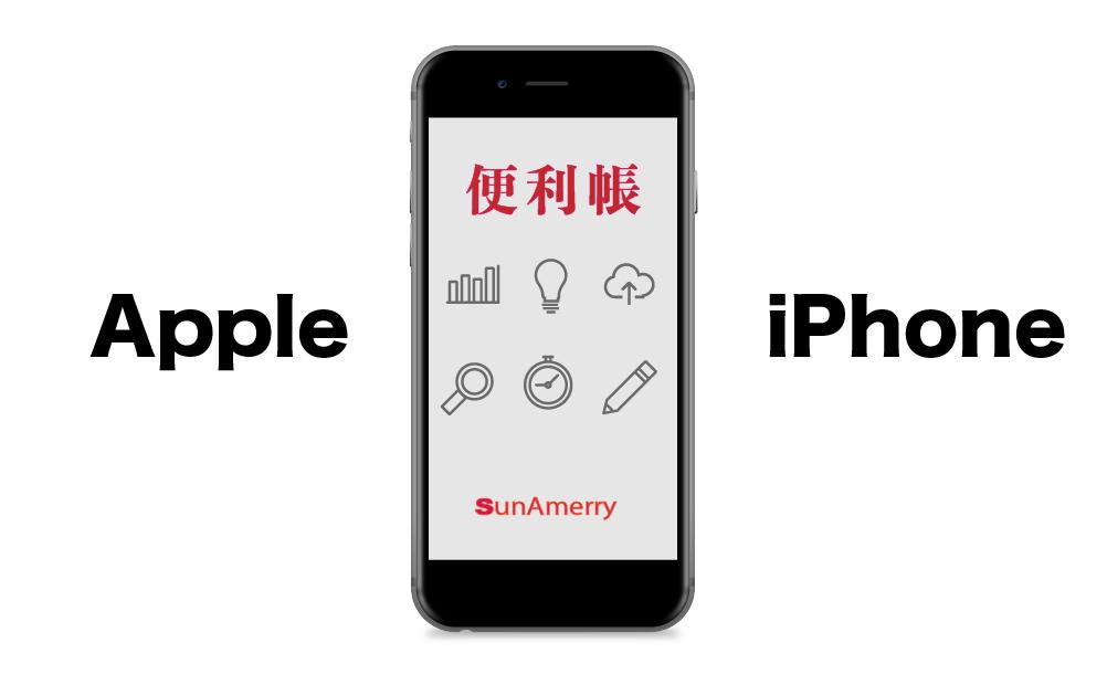 iPhone便利アイコン2